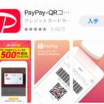 今からでも間に合うPayPayアプリ登録事前準備(銀行口座編)