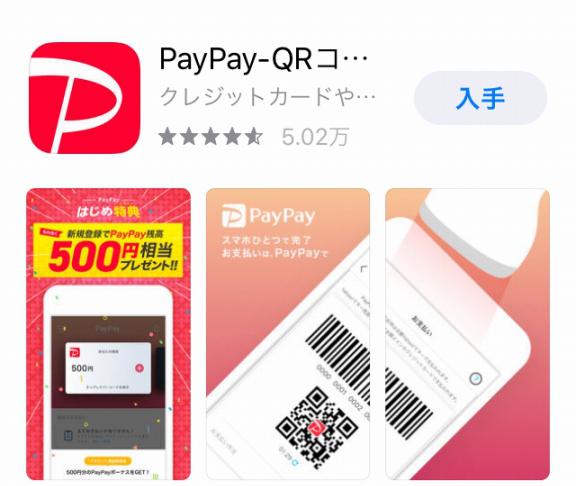 PayPay登録手順
