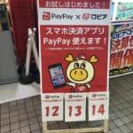 【PayPay】キャンペーン期間中のロピアでPayPay支払いに挑戦