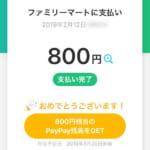 PayPayキャンペーンスタート!付与は通常通り1ヶ月と8日後に