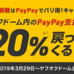 ヤフオクドームでPayPay支払いなら20%還元と生ビール半額