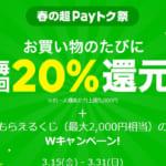 LINEPayのペイ得で「もらえるクジ」の上限は5000円まで!?