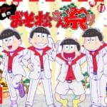 PayPayと「えいがのおそ松さん」がコラボ、AnimeJapan2019で限定グッズ