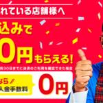 店舗へPayPay新規導入なら3月中は15,000円貰えるキャンペーン