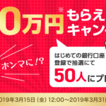 PayPayが抽選で100万円もらえちゃうキャンペーン実施