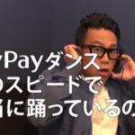 宮川大輔さんのPayPayCMの高速ダンスが嘘ではないかという声により検証動画『突撃PayPayチャレンジ』を公開