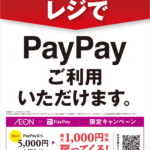 PayPay第2弾100億円キャンペーン終了でもイオンモールならKALDIでも引き続き20%還元