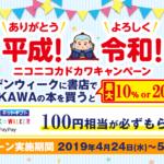 ニコニコカドカワキャンペーン期間に本を買うとPayPay100円相当が必ず貰える