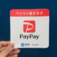 PayPay、10%還元対象の消費者還元店舗が地図上に表示され便利に