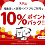 楽天Payを使って対象店舗でお買い物をすると10%キャンペーン実施中