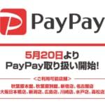アニメイト一部の店舗でPayPay支払い開始。5月20日から