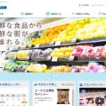 スーパーマルハチ、スマホ決済PayPayを王子公園、尼崎駅前、藤原台など19店舗で開始