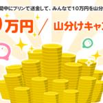 無料送金アプリ「pring」でお金をおくったあなたに10万円山分け
