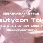 大型ビューティーイベント「Beautycon Tokyo」の会場でPayPay支払い可能に