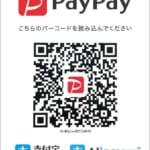 PayPay、Alipayに加え「KakaoPay」「AlipayHK」がPayPay加盟店で決済可能に