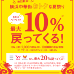 PayPay、横浜中華街の20%還元「熱烈歓迎!横浜中華街おトクな夏祭り」キャンペーン対象店舗を発表